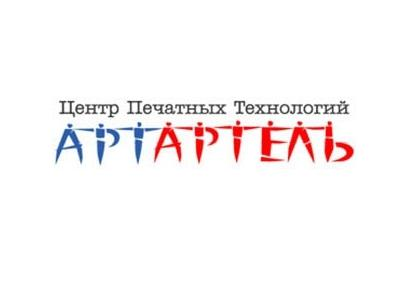 ArtArtel - center of printing technologies in Rostov-on-Don