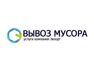 Экоорг - вывоз мусора бункеровозом в Оренбурге - бункеровоз-оренбург.рф