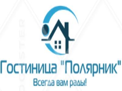 Гостиница Полярник, Лянтор - гостиница-полярник-лянтор.рф