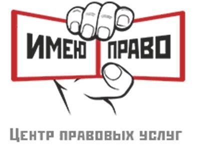 ЦПУ «Имею Право»