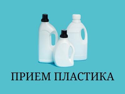 Прием пластика в Оренбурге