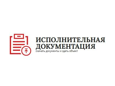 Голдобин А. С. - исполнительная документация в строительстве
