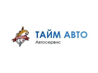 ТаймАвто - автосервис в Котельники