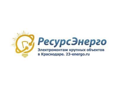 РесурсЭнерго – Электромонтажная компания в Краснодаре - 23-energo.ru