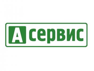 А-Сервис - Автотехцентр в Омске