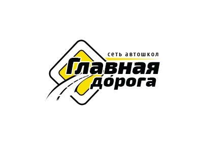 Главная дорога - автошкола в Москве - avtoshkola-moskvy.ru