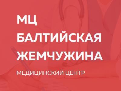 Балтийская Жемчужина - медицинский центр в Санкт-Петербурге