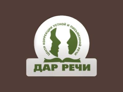 Центр коррекции речи «Дар речи» - center-rechi.ru
