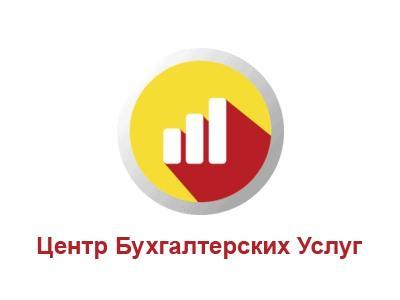 Центр бухгалтерских услуг в Санкт-Петербурге - centerbooker.ru