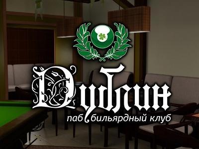 Дублин - паб и бильярдный клуб в Ростове-на-Дону - dublinclub.ru