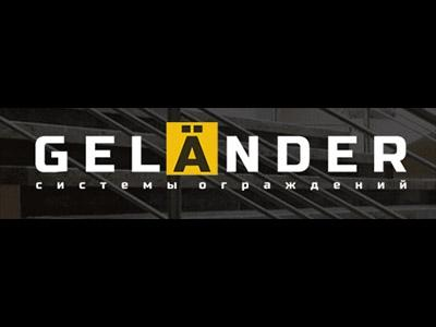 Gelander - производитель перил из нержавеющей стали в Орле