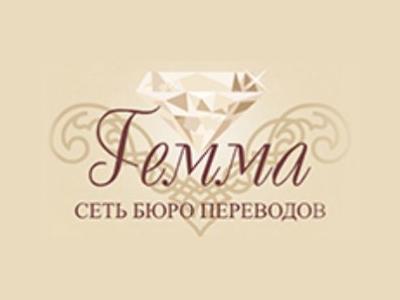 Гемма - бюро юридических переводов в Москве