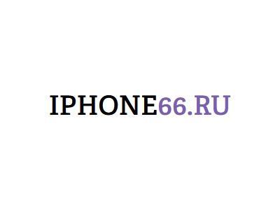 Iphone66 - скупка айфонов в Екатеринбурге