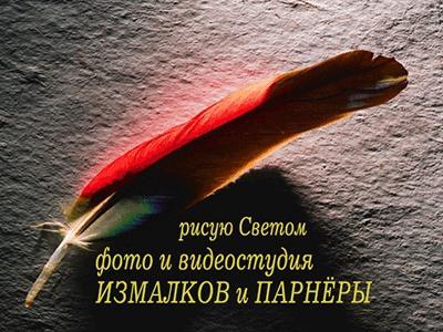 Фото и видеостудия ИЗМАЛКОВ и ПАРТНЁРЫ - izmalkov.ru