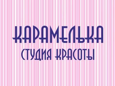 Студия красоты Карамелька - karamelca.ru