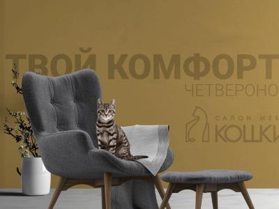 Кошкин Дом - салон стеклянной мебели в Уфе - kdom-mebel.ru