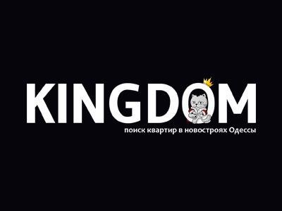 KINGDOM - новостройки в Одессе
