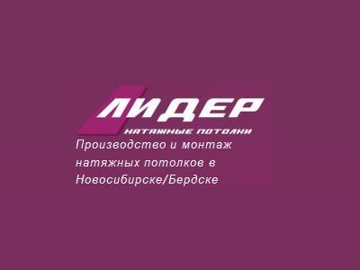 Лидер- Натяжные потолки в Бердске - lider-154.ru