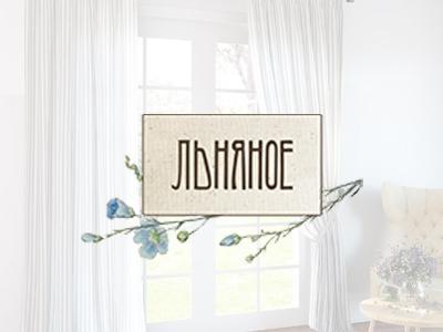 Льняное - интернет-магазин тканей из льна в Москве