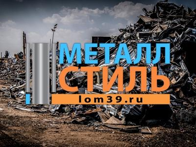МеталлСтиль - приём металлолома в Калининграде
