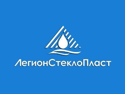 ЛегионСтеклоПласт - канализация и септики в Московской области - lsp.su