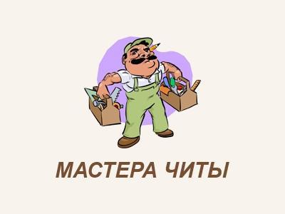 Мастера Читы - электрика и сантехника