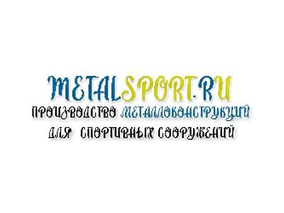 МеталСпорт - производство металлоконструкций для спортивных сооружений - metalsport.ru