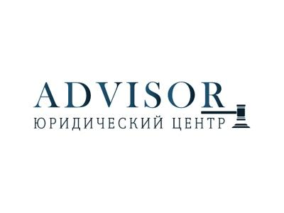 Advisor - юридический центр в Москве