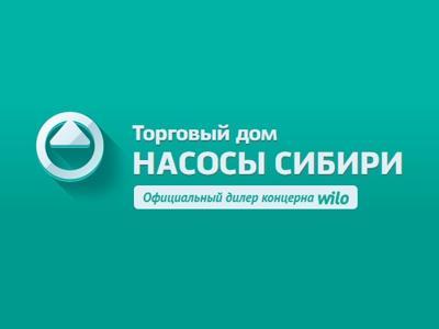 Насосы Сибири