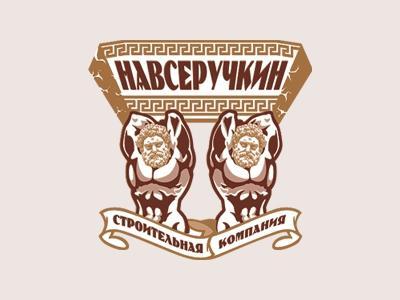 Навсеручкин - строительная компания в Саратове
