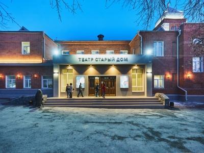 Новосибирский драматический театр «Старый дом» - old-house.ru