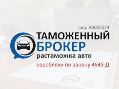 OnBroker - таможенный брокер в Харькове - onbroker.org