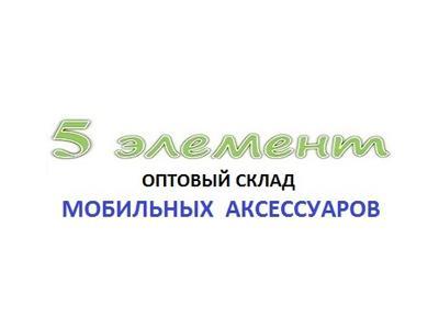 5 Элемент - оптовый склад мобильных аксессуаров в Киеве