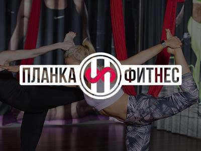 Планка - фитнес клуб в Пскове - plankafitness.ru