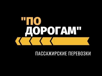 По Дорогам - пассажирские перевозки ДНР - Россия