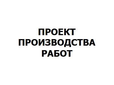 ППР1 - разработка организационно-технологической документации в Москве