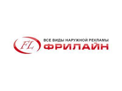 Фрилайн - рекламное агентство в Саратове