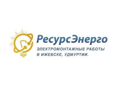 РесурсЭнерго - Электромонтажная компания
