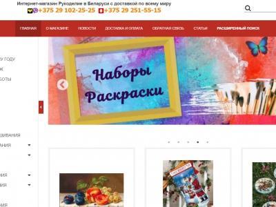 Интернет-магазин Рукоделие - rukodelie.shop.by