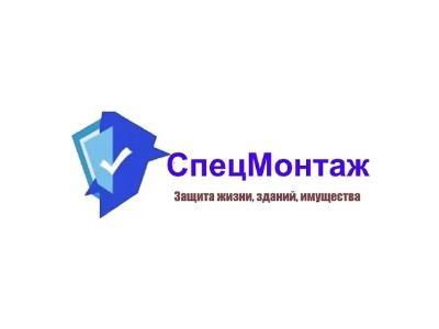 СпецМонтаж - системы безопасности в Москве и Подмосковье