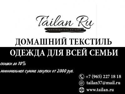 Интернет магазин Тайлан ру - трикотажные изделия оптом и постельные принадлежности.