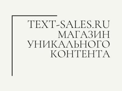 Text-Sales - магазин уникального контента для сайта