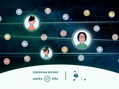 Единицы жизни - социальная сеть