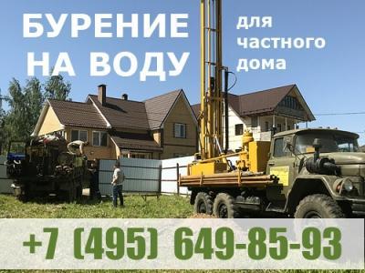 Системы для дома - бурение скважин на воду в Московской области