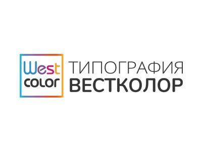 Вестколор - типография в Москве