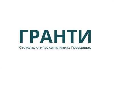 Гранти - стоматологическая клиника в Ростове-на-Дону